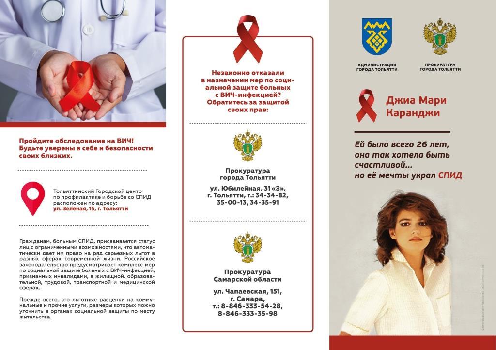 Пройдите обследование на ВИЧ